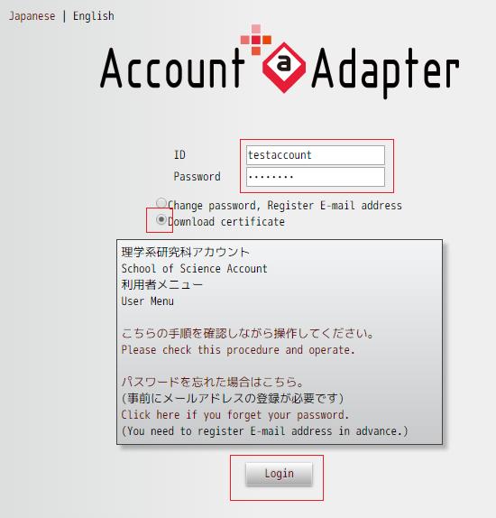 downloading a client certificate 東京大学理学系研究科wiki